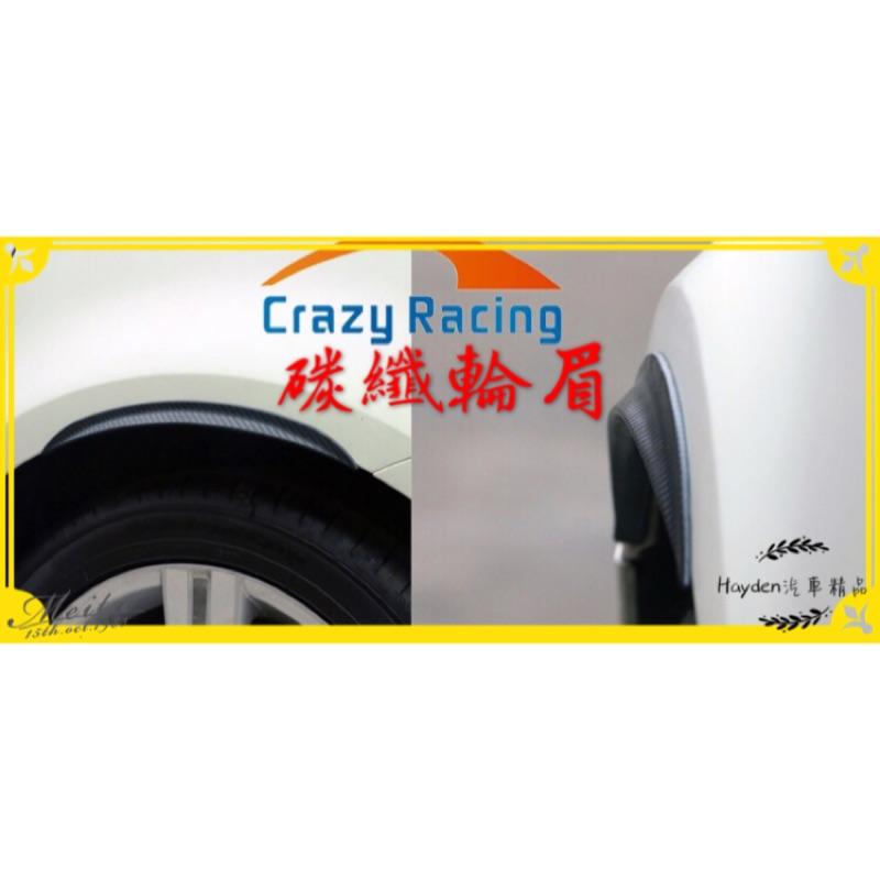 碳纖維輪眉卡夢爆龜輪弧汽車改裝碳纖紋輪拱定風翼PU 防撞膠條下巴保桿輪胎輪框輪空力套件 汽