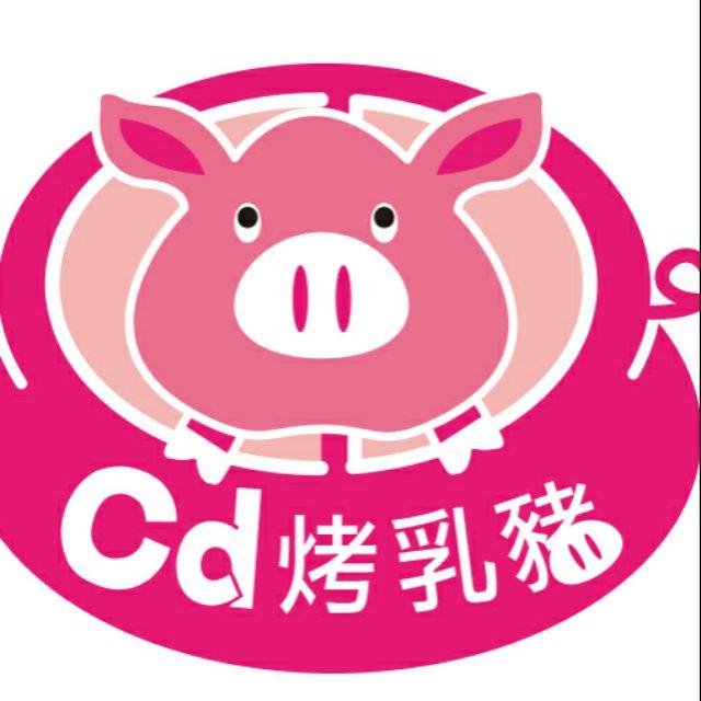 烤乳豬好吃