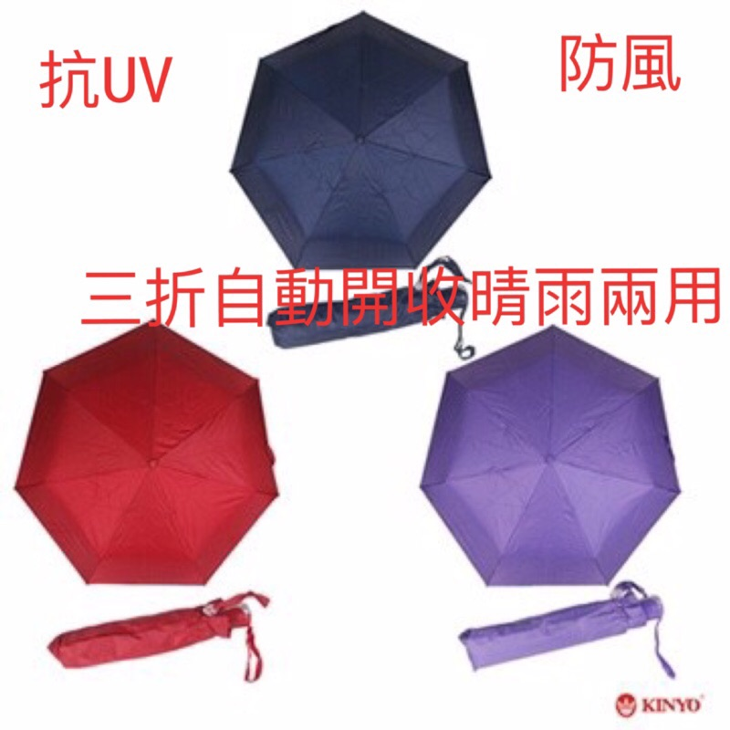 ~抗UV ~KINYO ~三折自動開收晴雨傘◆按鍵自動開關傘收納方便◆遮陽擋雨晴雨兩用 ◆