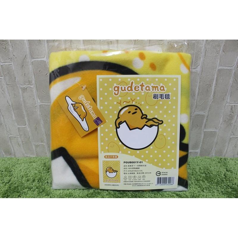 蛋黃哥小刷毛毯蛋黃哥空調毯蛋黃哥刷毛保暖毯蛋黃哥毯被蛋黃哥保暖被蛋黃哥毛毯懶人毯冷氣毯蛋黃