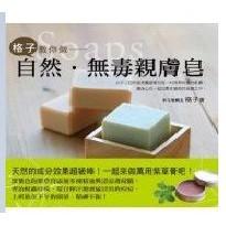格子教你做自然,無毒親膚皂