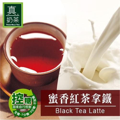 歐可真奶茶蜜香紅茶拿鐵8 包盒