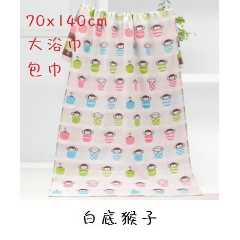 白底猴子雙面花色70x140 公分兒童浴巾寶寶浴巾新生兒包巾涼被