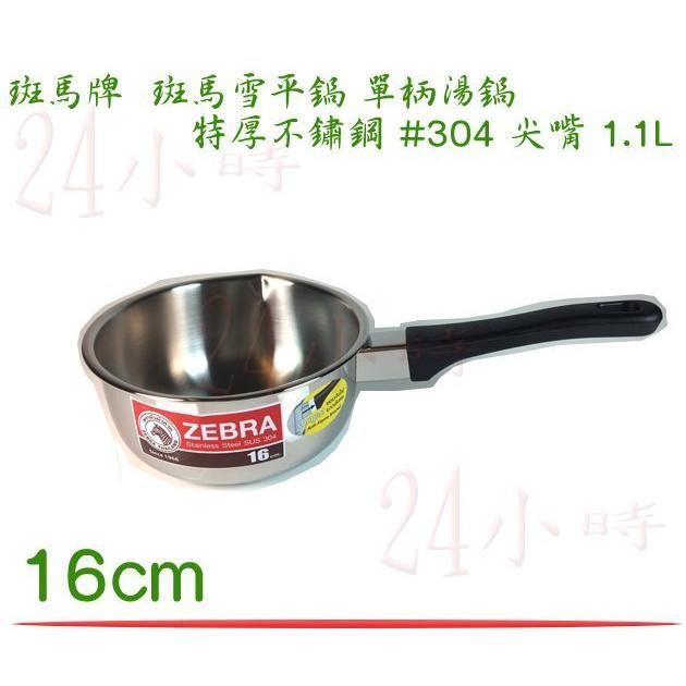 ~24 小時~ 貨斑馬牌16cm 斑馬雪平鍋單柄湯鍋特厚不鏽鋼304 尖嘴1 1L 料理鍋