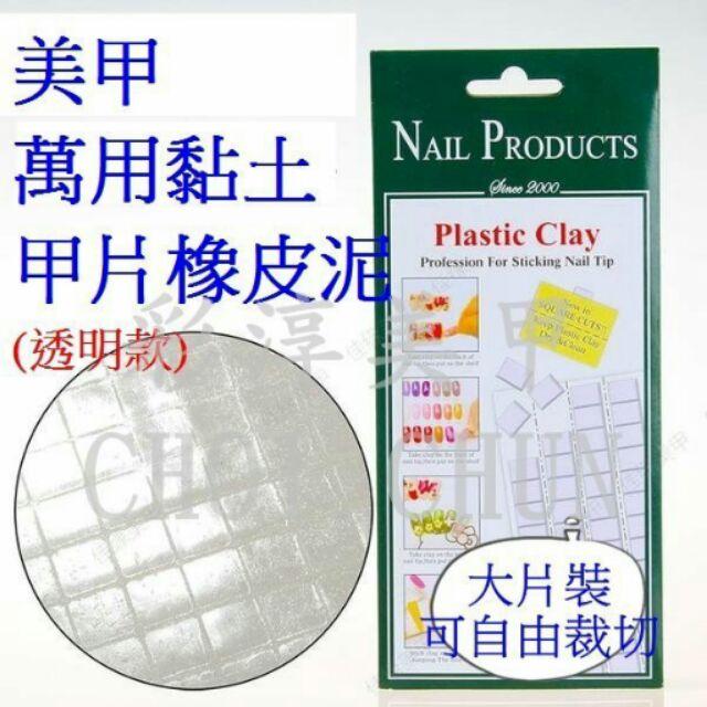 涗朵美甲美睫光療水晶材料用品~美甲萬用黏土透明款大包裝~ 小條裝隨意貼橡皮泥可重複 甲片紙