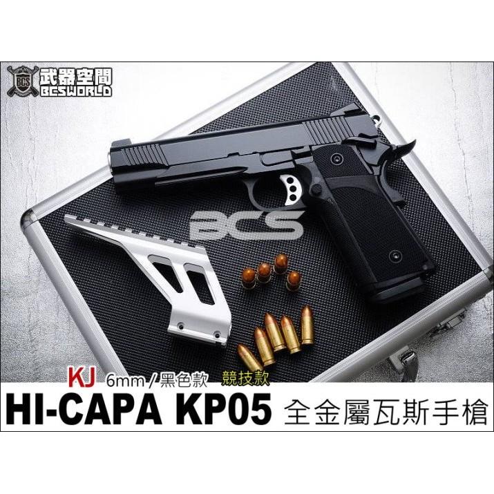 FOOL KJ KP05 KP 05 HI CAPA 競技款6mm 全金屬黑色瓦斯槍手槍B
