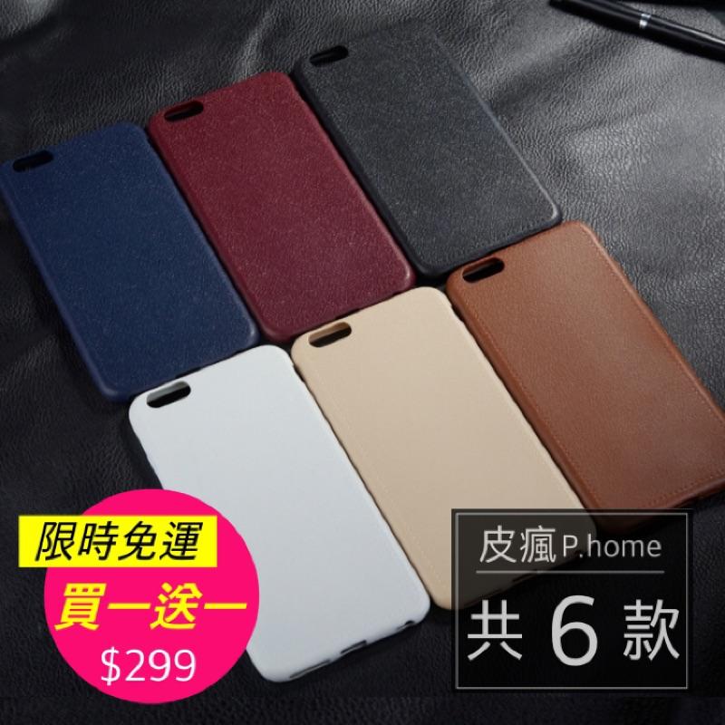 ~皮瘋~買1 送1 ‼️純色皮紋手機殼IPHONE 7 7plus 6 6S PLUS 全