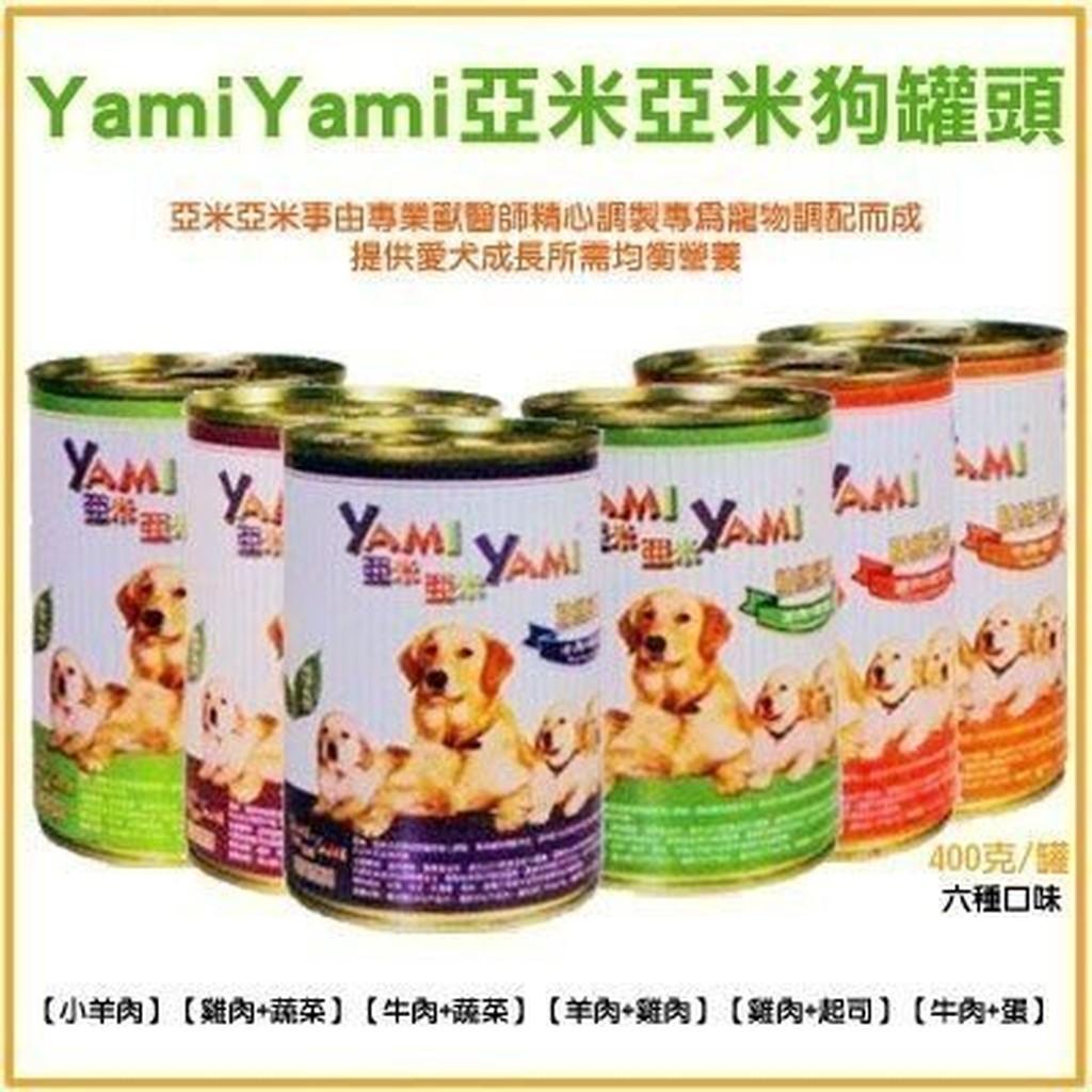 ~狗罐頭~YAMI YAMI 亞米亞米金色狗罐頭單罐30 元一箱750 元 混搭