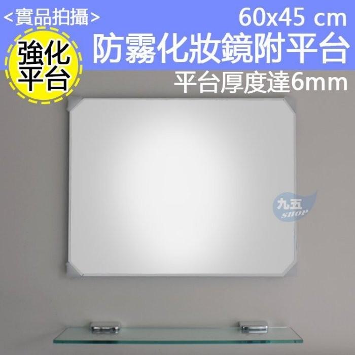 強化玻璃除霧鏡明鏡浴室衛浴鏡子化妝鏡60 45 附6mm 厚平台不鏽鋼螺絲~九五居家~售凱