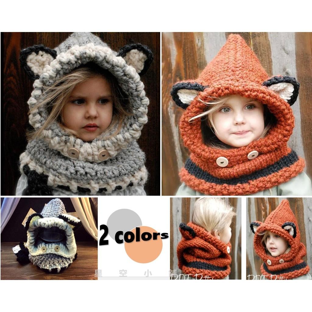 ~ ~兒童狐狸 針織圍脖帽保暖耳朵帽