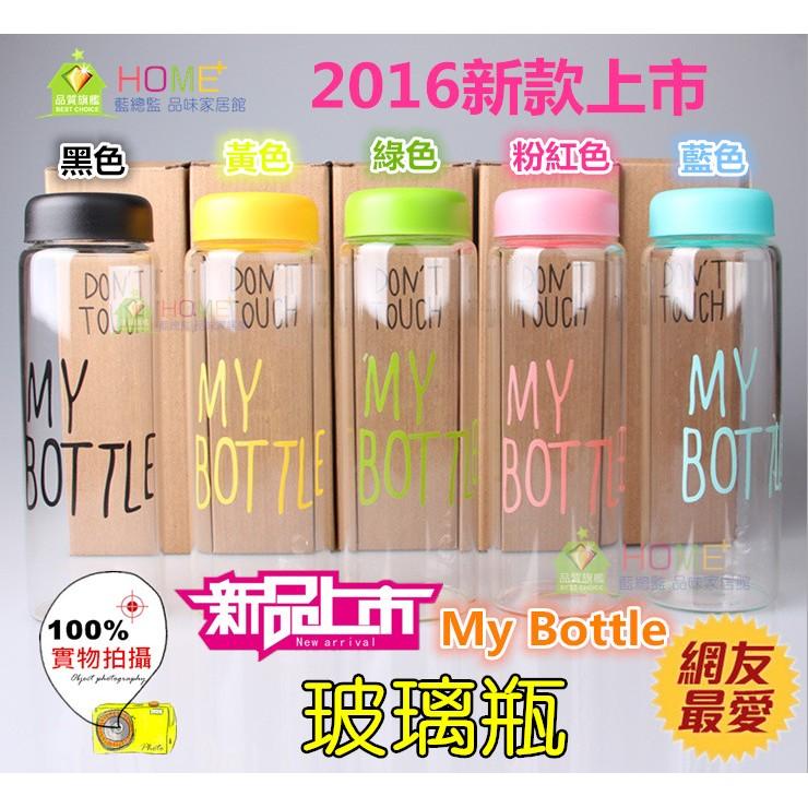 ~藍總監~玻璃My Bottle 玻璃瓶水壺健康無毒玻璃 500ML 日韓隨手杯隨身瓶 杯