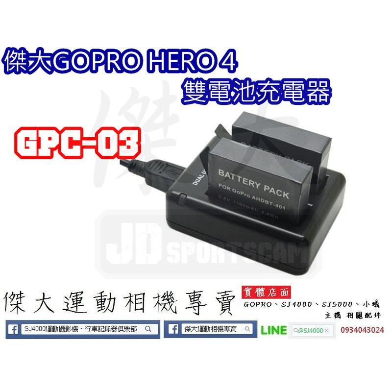 傑大 相機專賣GPC 03 GOPRO HERO4 雙電池充 GOPRO HERO 4 座