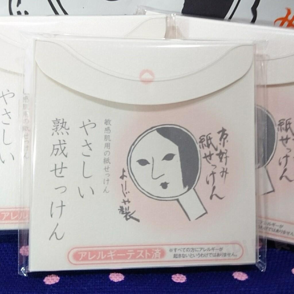 京都YOJIYA 優佳雅藝妓熟成香皂洗臉紙香皂洗顏紙