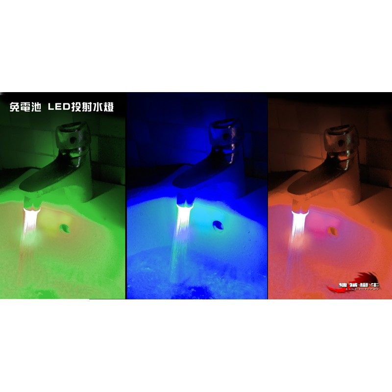 ≡MACHINE BULL ≡三色免電池LED 投射水燈氣氛燈光溫控LED 發光水龍頭水力
