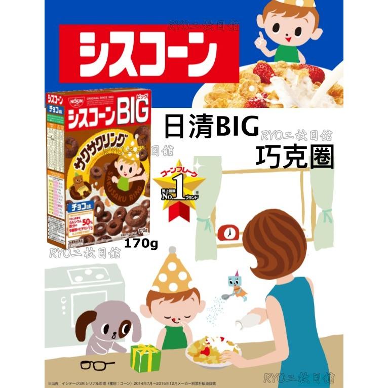 日清BIG 巧克圈 銷售第一可可巧克力早餐脆片可可圈香脆 玉米片早餐餅早餐吃麥片
