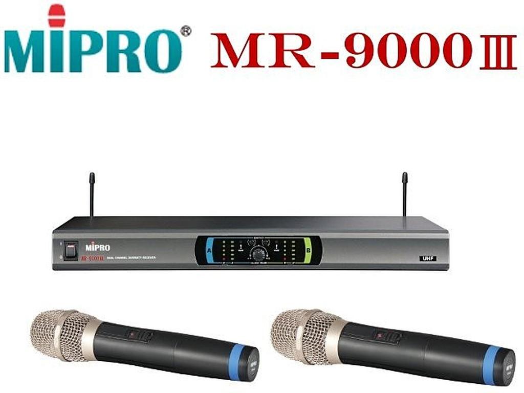 MIPRO MR 9000 Ⅲ~UHF 雙頻道無線麥克風~來電心動價