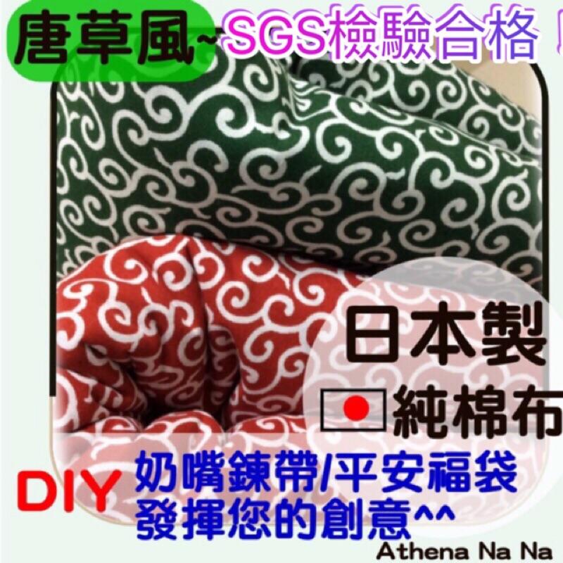 製純棉布之唐草風篇Diy 無毒純棉布快來做屬於自己寶貝的貼身 呦SGS 檢驗合格!