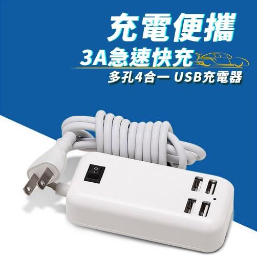多孔4 合1 USB 充 急速充電攜帶型電路保護抗干擾安全穩定迷你居家旅遊方便攜帶