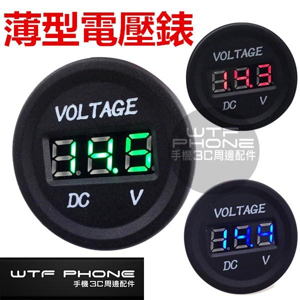 ~WTF ~薄型電壓表防水 崁入式圓形LED 機車汽車12V 崁入KOSO 電壓錶防水電壓