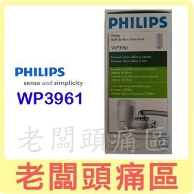 PHILIPS 飛利浦極淨水龍頭型淨水器濾心WP3961 WP 3961