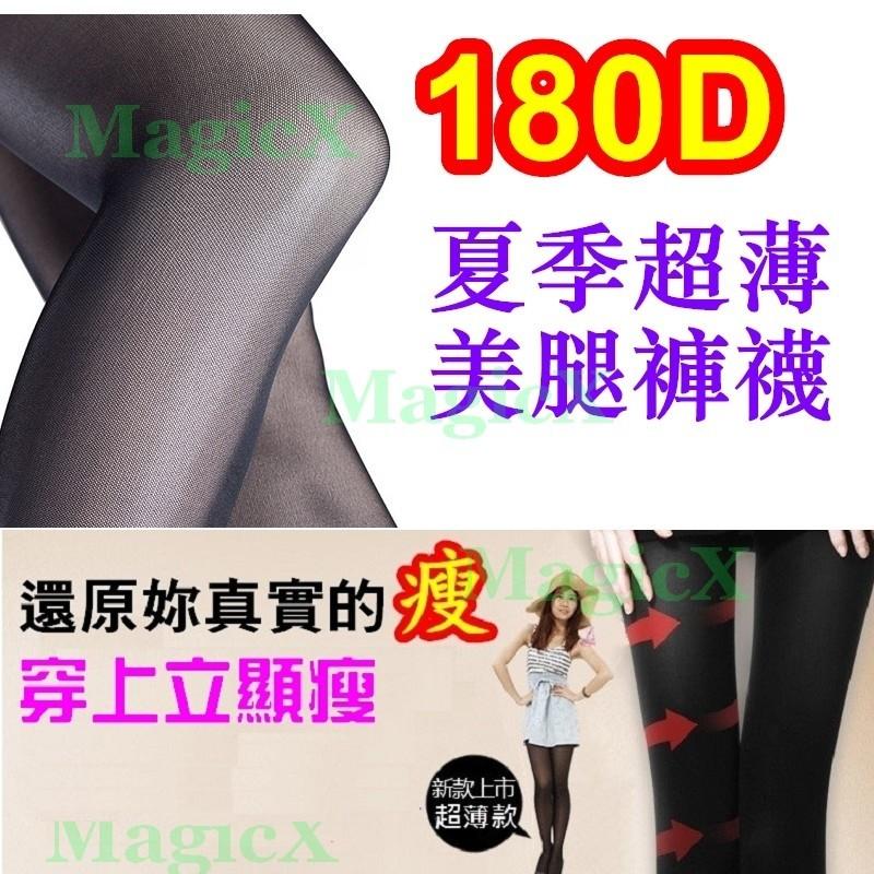 MagicX 美塑館180D 超薄透膚美腿襪彈性壓力襪瘦腿襪塑身襪瘦腿褲襪束身緊身襪顯瘦襪