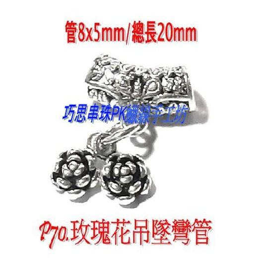 巧思串珠PK 蠟線 坊串珠925 純銀泰銀 P70 玫瑰花吊墜彎管單支118 手作材料