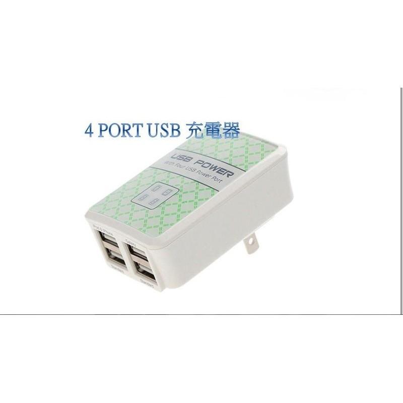 4 孔USB 充 5V 充電2A 行動電源電壓100 240V 旅充手機充 多孔充