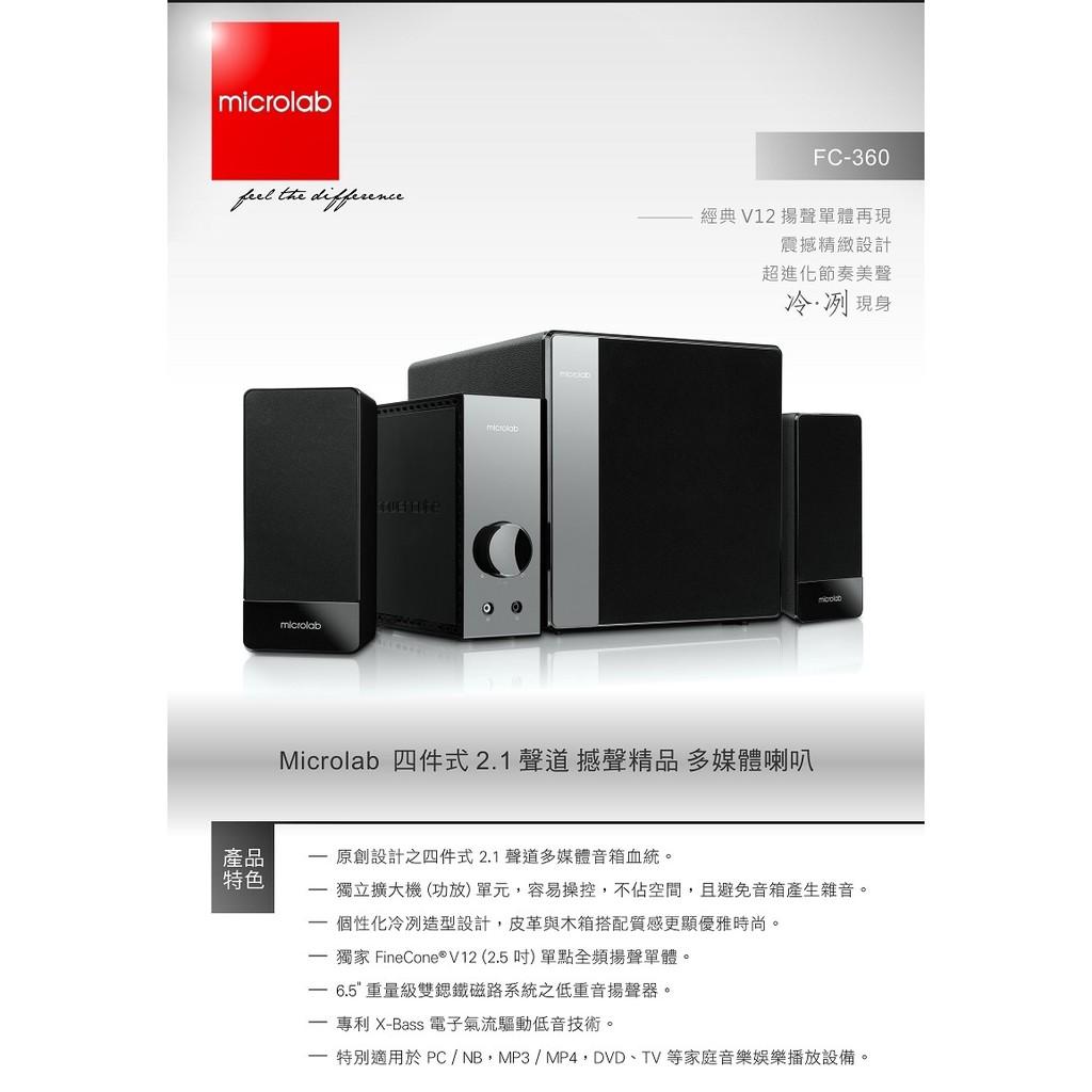 限宅配Microlab 麥博FC360 2 1 聲道全木箱喇叭