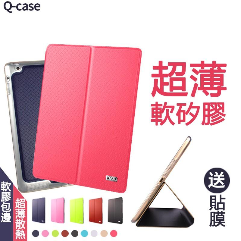 蘋果iPad4 保護套超薄mini2 3 4 皮套全包邊iPad air 保護殼矽膠air
