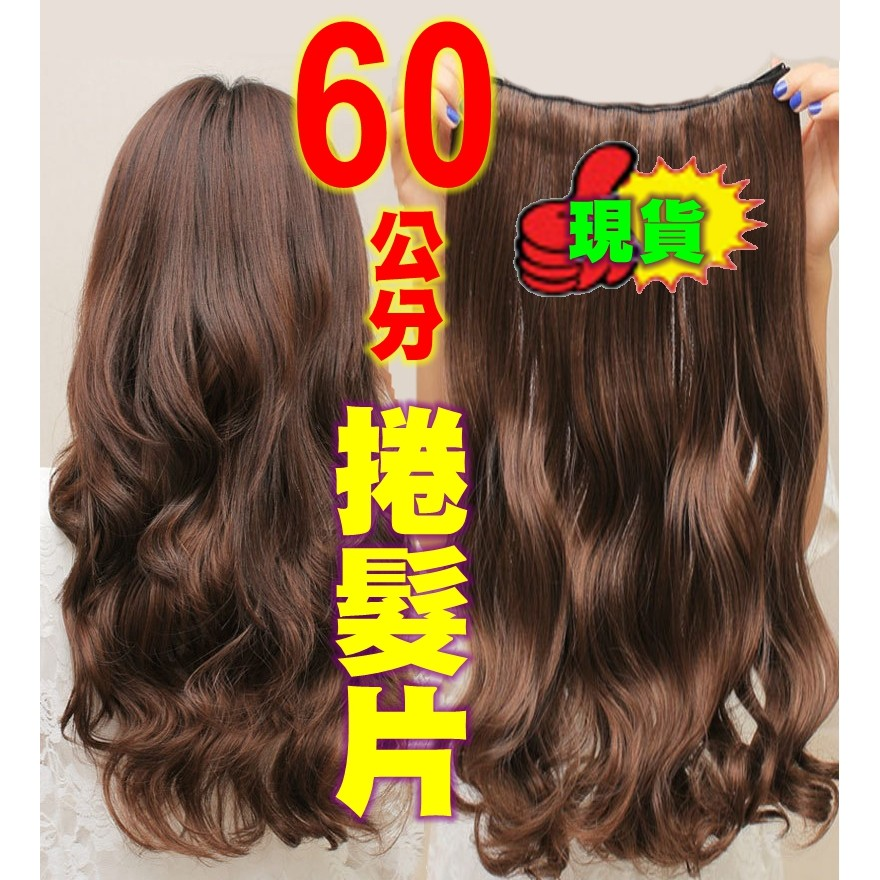 百搭5 夾一片式5GFP 高溫絲卷髮接髮片新娘美髮 中長假髮髮片