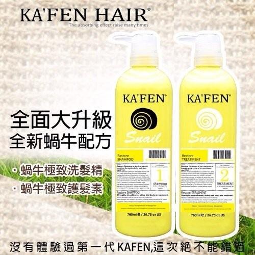 KAFEN 卡芬卡氛蝸牛極致護髮素洗髮精250ML~ 158元