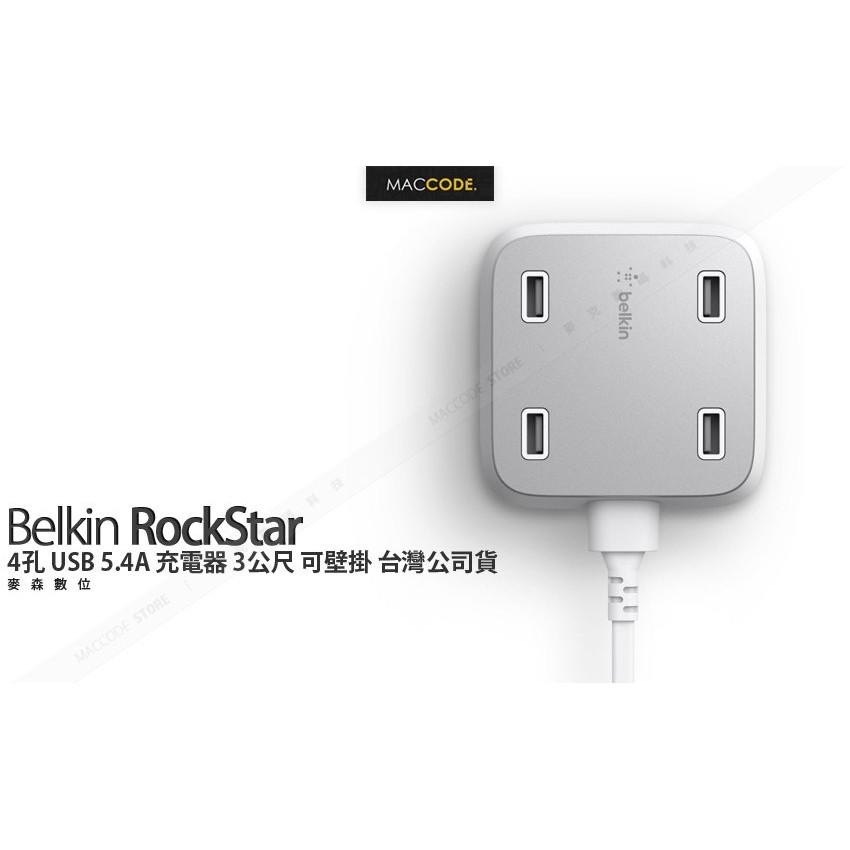【 貨】Belkin Family RockStar 4 孔USB 5 4A 充 3 公尺