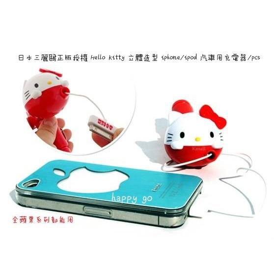 不用等~ 款 三麗鷗 Hello Kitty 立體 iphone ipod 汽車用充 pc