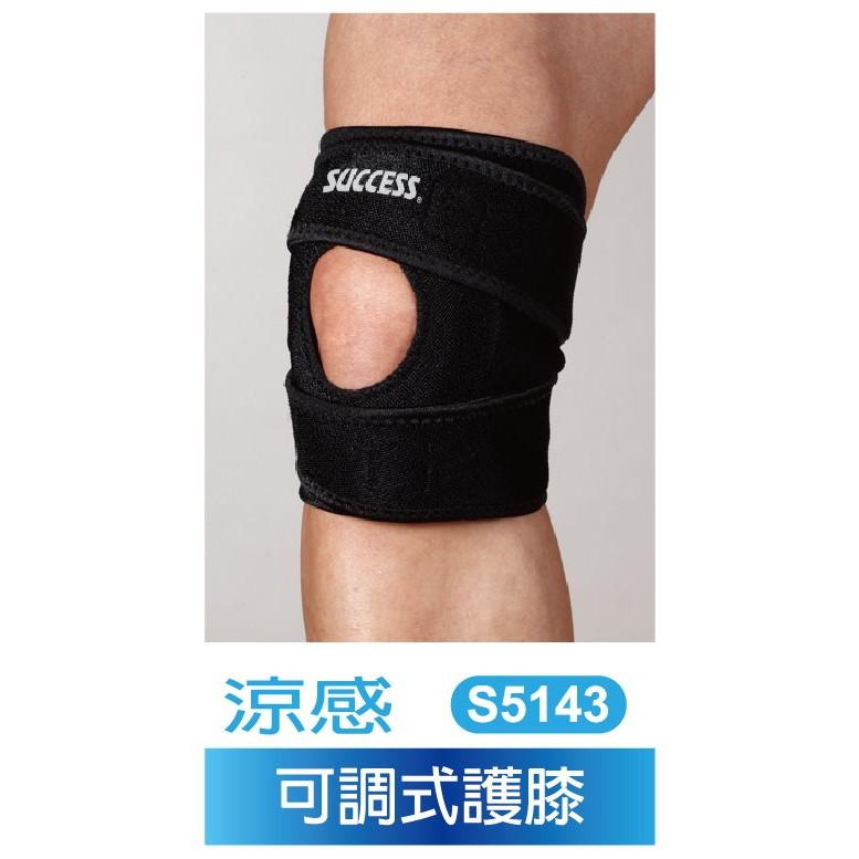 成功可調式透氣涼感護膝套S5143 涼感護套保護套護膝套護關節套透氣護套涼感系列護具