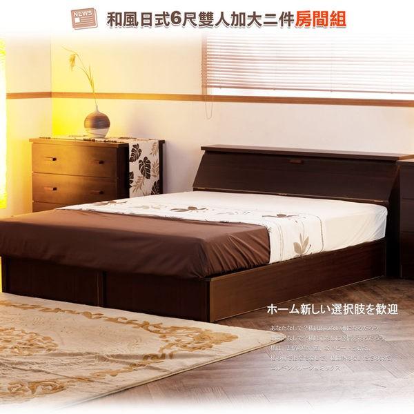 床組~UHO ~和風日式6 尺雙人加大二件房間組床底床頭箱