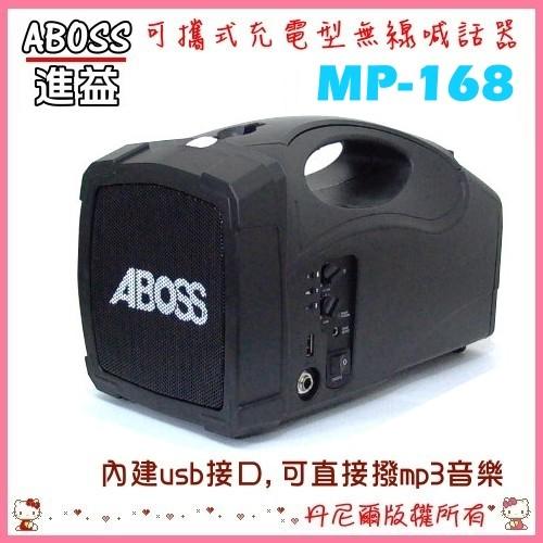 大聲公教學機~ABOSS ~高效率攜帶式無線喊話器MP 168 半配清晰強勁音質 學校廣場