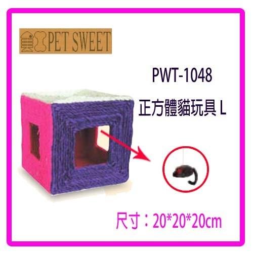 寵物甜心PetSweet 磨爪有聲正方體貓玩具貓抓板貓抓柱貓扒板PWT 1048 (L )