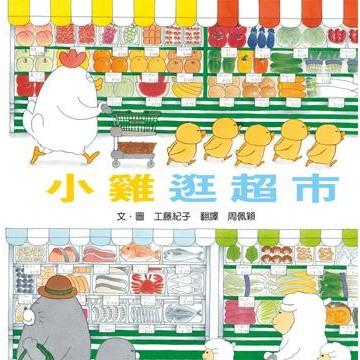 小雞逛超市小魯~工藤紀子作品 親子共讀、與孩子一起觀察、認識超市中各式各樣 ~