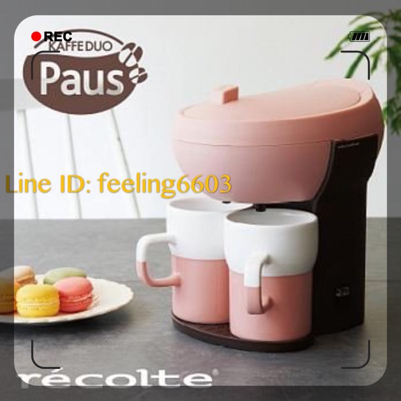 甜心粉 雙人美式咖啡機 麗克特recolte Kaffe Duo Paus 悠閒咖啡時光