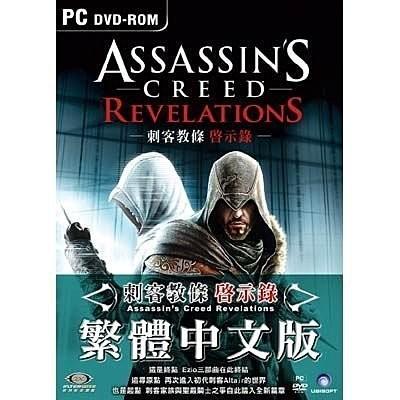 PC 版~Assassin s Creed Revelations 刺客教條啟示錄~中文版