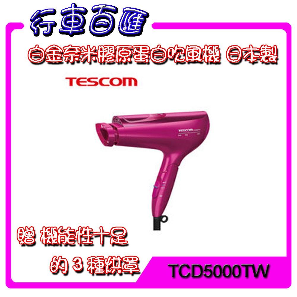 ~  貨~TESCOM TCD5000TW TCD5000 白金奈米膠原蛋白吹風機 製繽紛