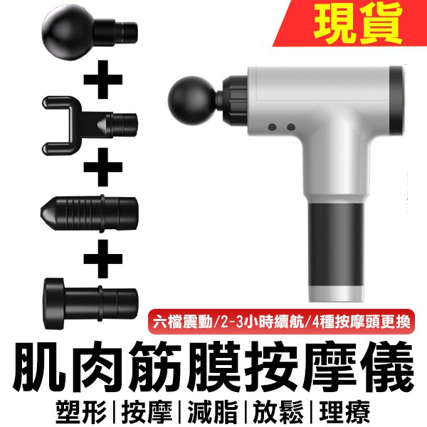 現貨供應 筋膜槍 電動按摩槍筋膜槍肌肉放鬆器 保固一年(BSMI認證) k7筋膜槍
