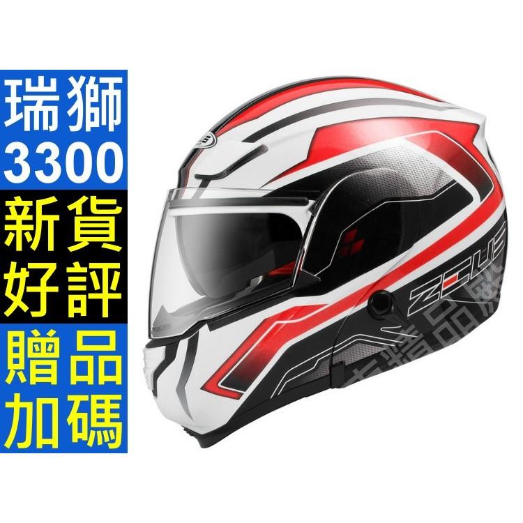 ~ 殿~~送價值800 元贈品不要可 ~雙層鏡片瑞獅ZEUS 3300 G19 可樂帽全罩