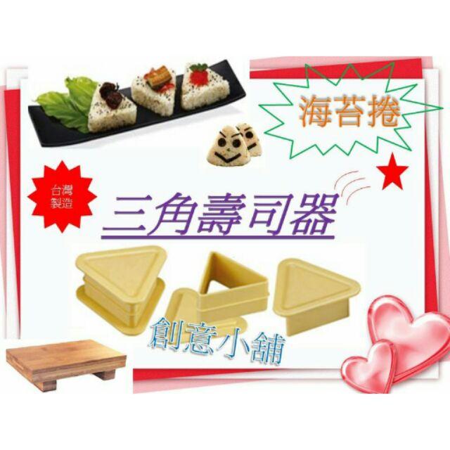 小舖三角壽司器三角形壽司器海苔卷御飯團