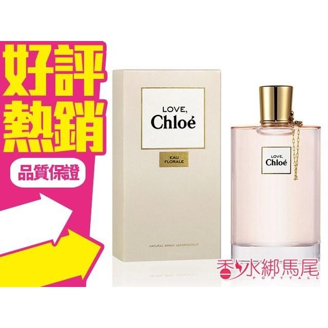 ◐香水綁馬尾◐Chloe Love Florale 愛在Chloe 花漾女性淡香水香水空瓶