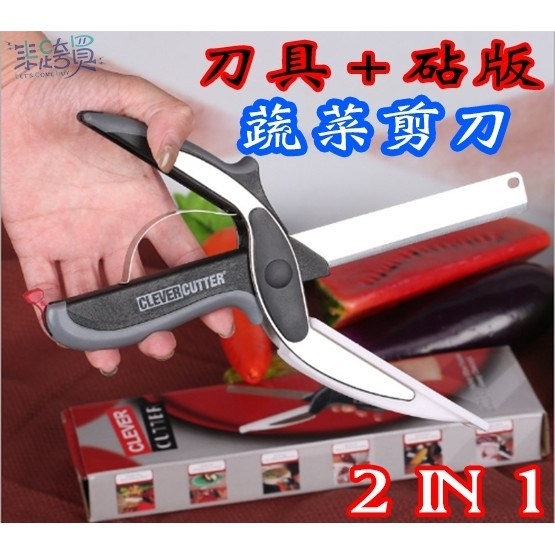 Clever cutter 不銹鋼蔬菜剪刀便利智慧剪廚房神器食物剪剪刀砧板二合一剪刀露營蔬