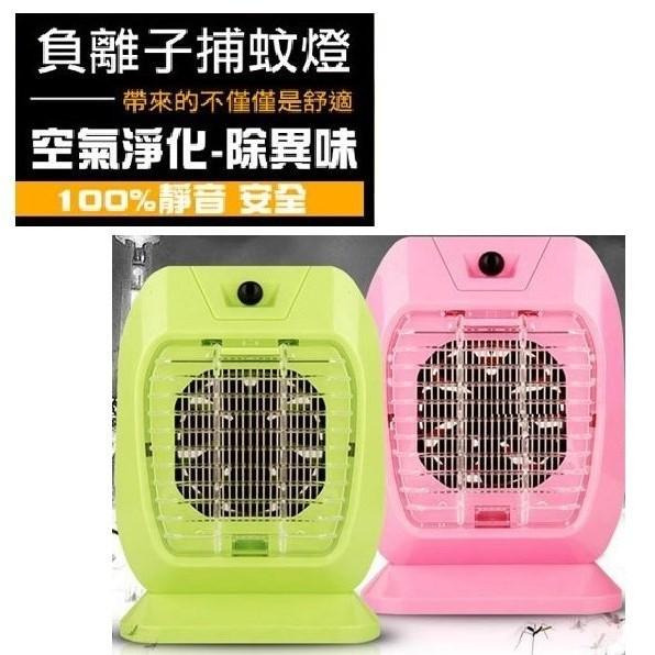 ~發發館~LED 負離子捕蚊燈雙電源USB 供電靜音安全滅蚊燈紫光可調節亮度負離子空氣淨化
