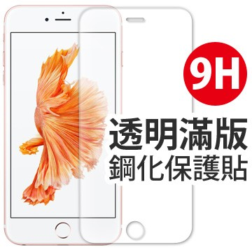 ~透明滿版~蘋果IPHONE 6 6S IPHONE6S I6 I6S 4 7 吋鋼化玻璃