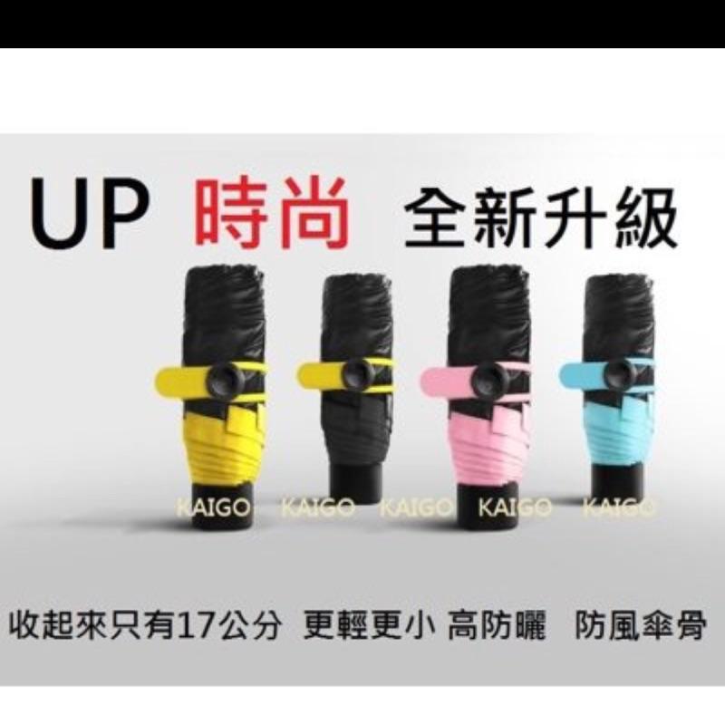 ✨  超輕量mini 抗UV 防曬黑膠口袋傘(送傘立傘套)❗️❗️ 中❗️❗️蒲公英粉檸檬
