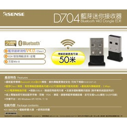 逸盛科技Esense D704 藍芽迷你接收器 WINDOWS